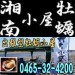 神奈川の出張サービス湘南牡蠣小屋