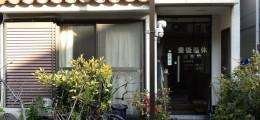 大阪市福島区野田の整体治療院 豊後整体治療院