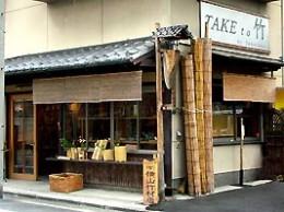 有限会社 横山竹材店