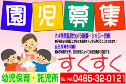 小田原の託児所・幼児保育なら『すくすく』