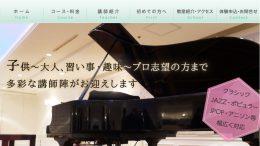 世田谷区で話題の『MGS ピアノ教室』|無料体験レッスン実施中!