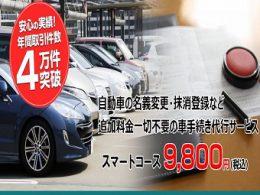 車の手続き.com