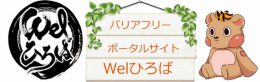 バリアフリー・エンターテイメントサイト Welひろば