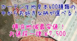 横浜のカーテン専門の「カーテン工房M'S」