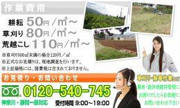 農地・遊休地の草刈り・維持管理サービスなら「HSG」