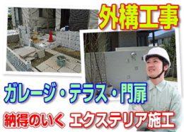 神奈川の外構・エクステリア工事なら格安で信頼多数!お見積り無料「SBK」