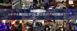 大阪で音響機材のレンタルならアブラプロ