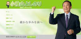 小桧山よしのり後援会 公式サイト