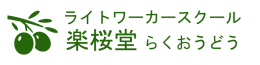 スピリチュアルの資格・通信講座は楽桜堂