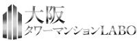 大阪 タワーマンション 賃貸
