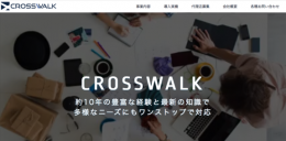 株式会社クロスウォーク - 大阪のSEO業者