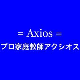 【志望校合格・成績向上】なら岡山市のプロ家庭教師アクシオス