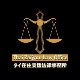 タイ在住支援法律事務所 タイ 法律相談 会社設立・起業相談 各種手続き代