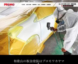 板金塗装・自動車修理の【プロモワカヤマ】
