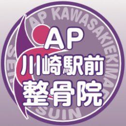 AP川崎駅前整骨院