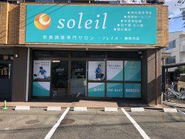 筋膜調整専門サロン ソレイユ静岡市店ホームページ