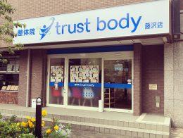 ■サイト名 整体院 trust body 藤沢院