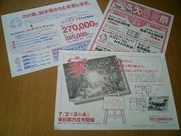 チラシ印刷激安!日本一